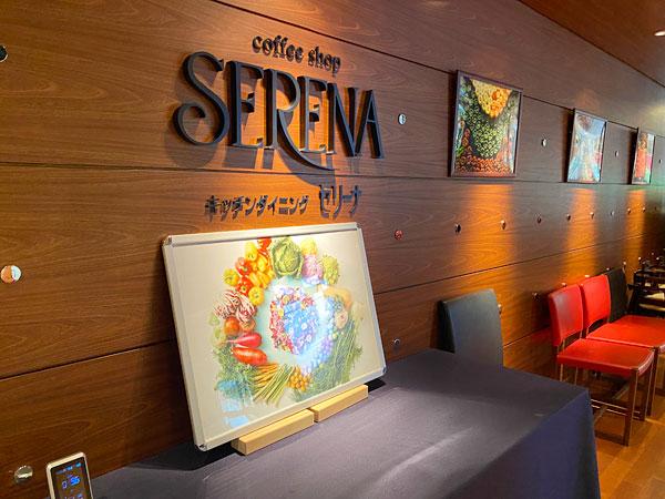 ホテル日航大阪2Fのカフェレストラン「セリーナ」