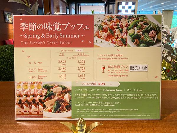 ホテル日航大阪・カフェレストラン「セリーナ」のランチブッフェ