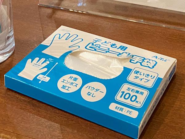 子ども用ビニール手袋(ホテル日航大阪セリーナのランチブッフェ)