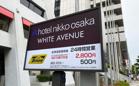 ホテル日航大阪の駐車場案内板
