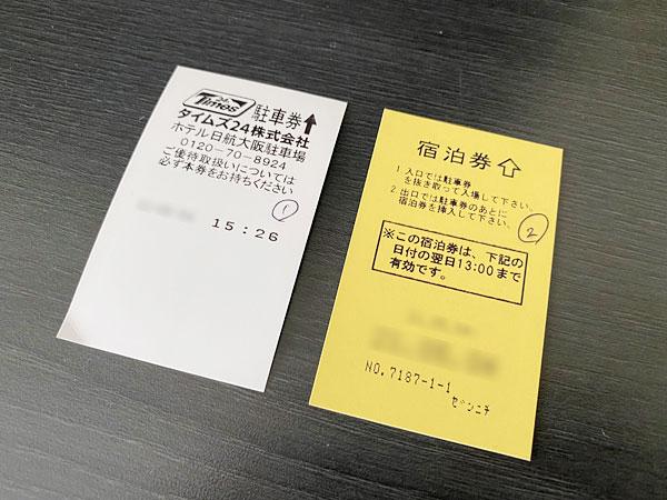 ホテル日航大阪の駐車券と宿泊券
