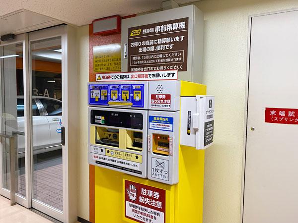 ホテル日航大阪駐車場の事前精算機