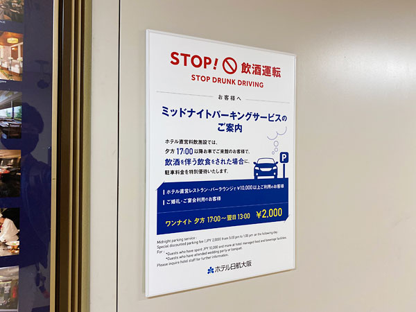 ホテル日航大阪駐車場のミッドナイトパーキングサービス