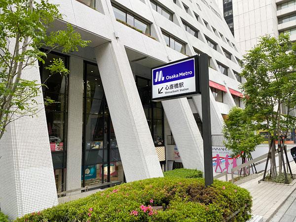 ホテル日航大阪の目の前に地下鉄心斎橋駅の入り口がある