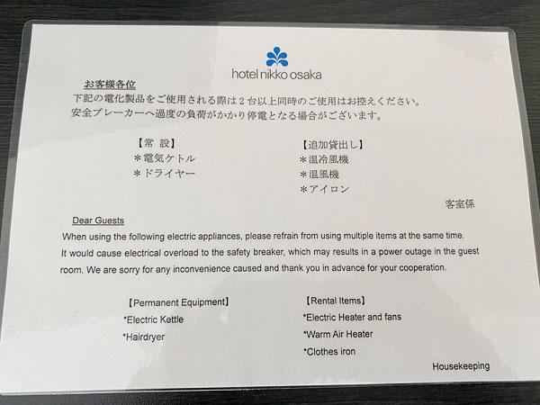 ホテル日航大阪の電化製品使う場合の注意書き