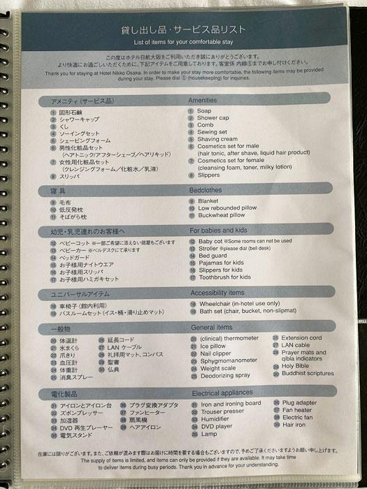 ホテル日航大阪の無料貸出品リスト