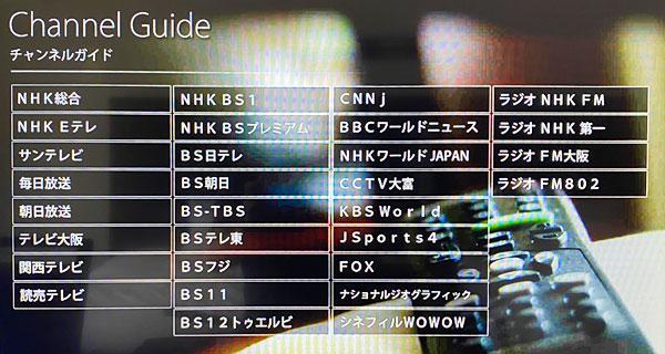 ホテル日航大阪のチャンネルガイド