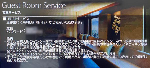 ホテル日航大阪のWi-Fiサービス