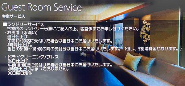 ホテル日航大阪のランドリーサービス