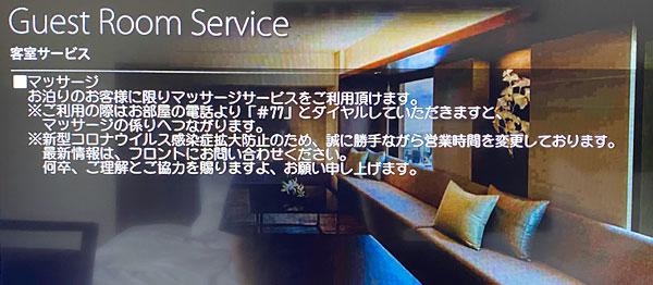 ホテル日航大阪のマッサージサービス