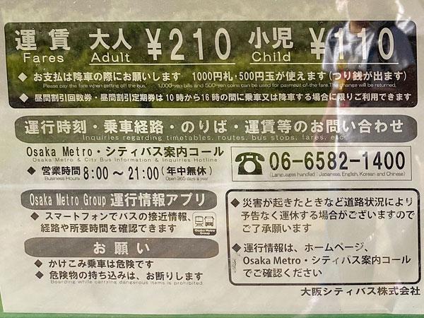 バスの運賃