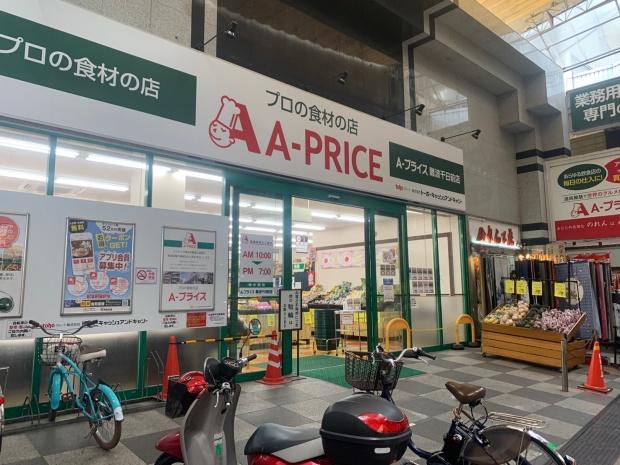 道具屋筋A-PRICE