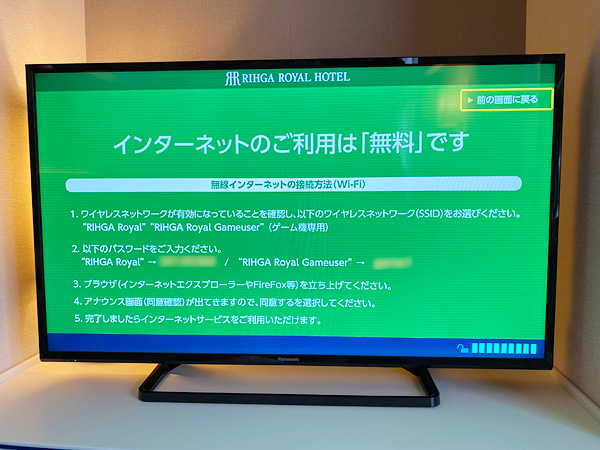 Wi-Fi(リーガロイヤルホテル大阪)