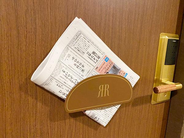リーガロイヤルホテル大阪の新聞サービス