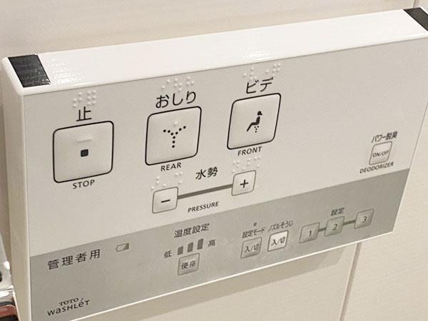 トイレの操作パネル(リーガロイヤルホテル大阪)
