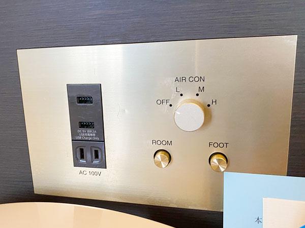 エアコンスイッチ、照明スイッチ、コンセント、USB端子(リーガロイヤルホテル大阪)