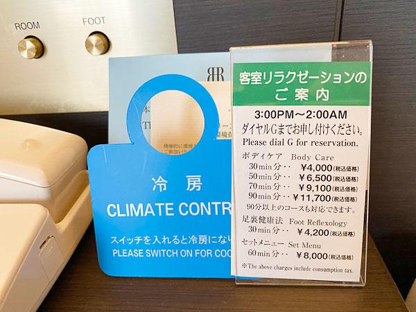 マッサージの案内(リーガロイヤルホテル大阪)