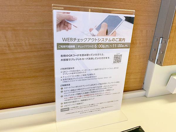 WEBチェックアウトシステムの案内(リーガロイヤルホテル大阪)