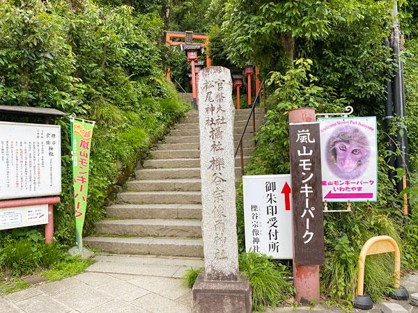 櫟谷宗像神社(松尾大社摂社)と嵐山モンキーパークの入口