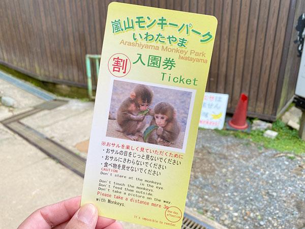嵐山モンキーパークの入園券表面
