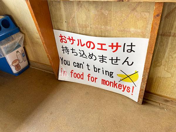 サルのエサは持ち込み禁止