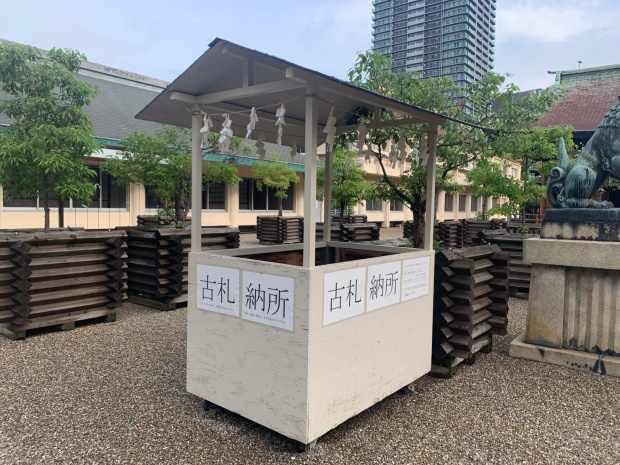 今宮戎神社の古札納所