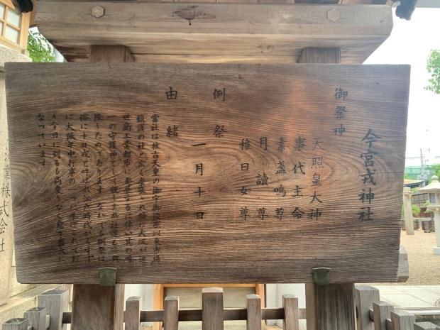今宮戎神社の案内