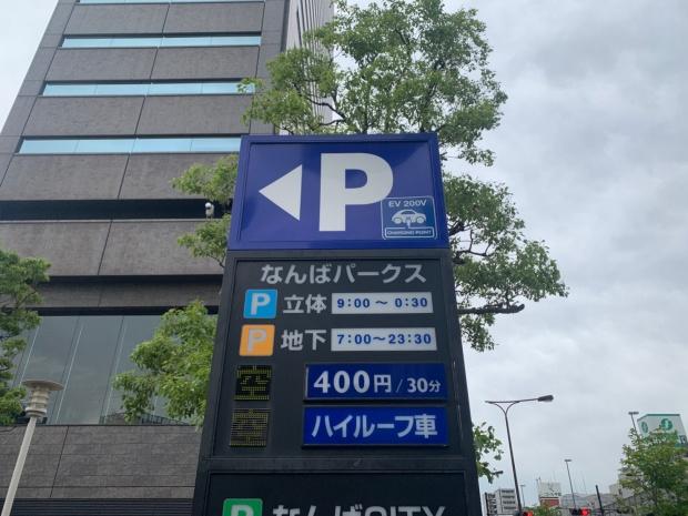 なんばパークスの駐車場の看板