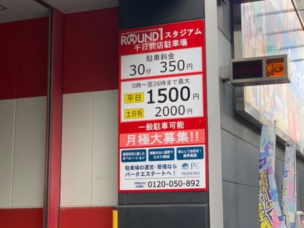ラウンド1の駐車場の看板