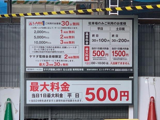ヤマダデンキLABI1の駐車場の看板