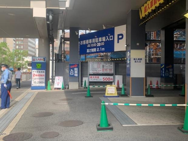ヤマダデンキLABI1の駐車場の入り口