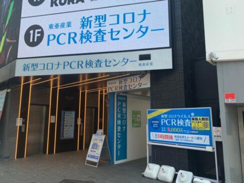 新型コロナPCR検査センター