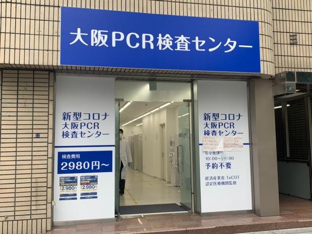 新型コロナ大阪PCR検査センター