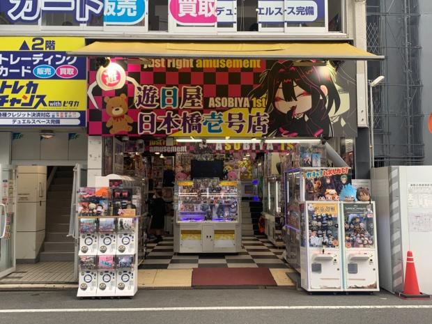 日本橋のゲームセンター