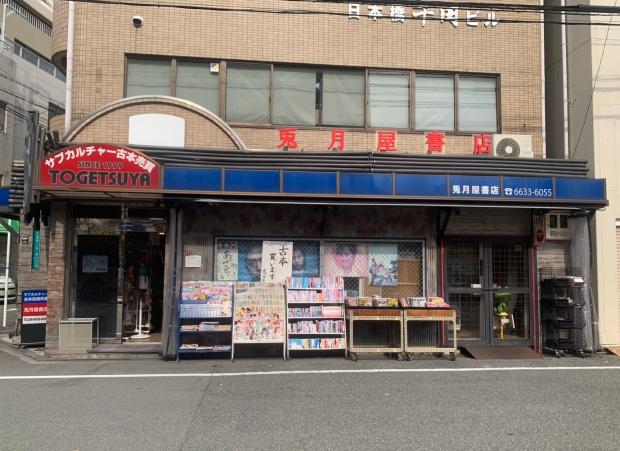 日本橋の古本売買屋