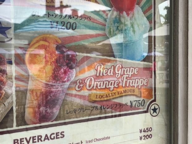 レッドグレープ&オレンジフラッペ