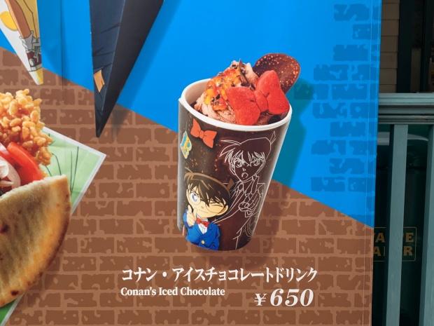 コナンアイスチョコレートドリンク
