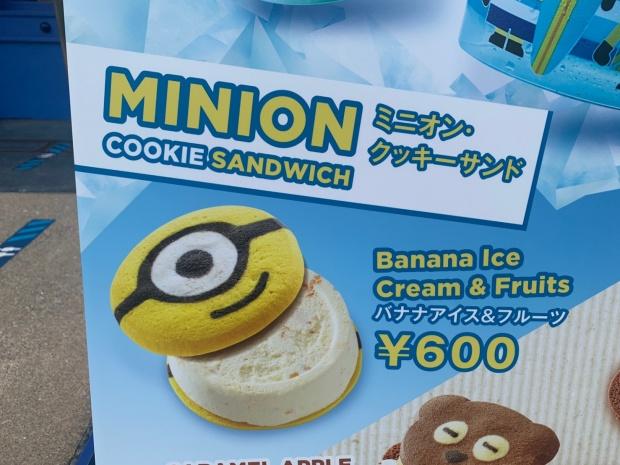 バナナアイス&フルーツ