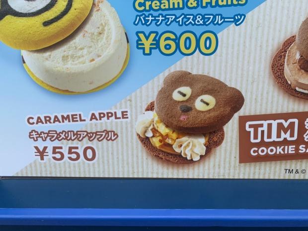 ティムクッキーサンドキャラメルアップル