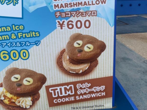 ティムクッキーサンドチョコマシュマロ味
