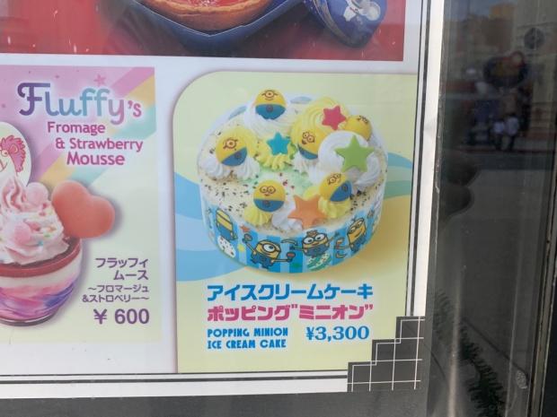 アイスクリームケーキポッピングミニオン