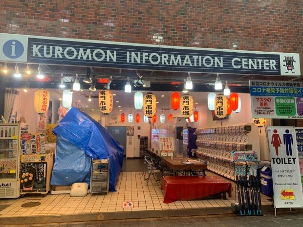 黒門市場のインフォメーションセンター