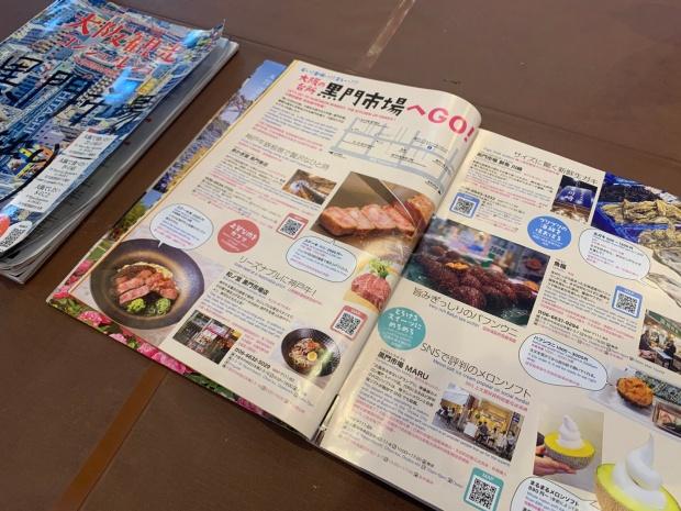 黒門市場のインフォメーションセンターにある雑誌