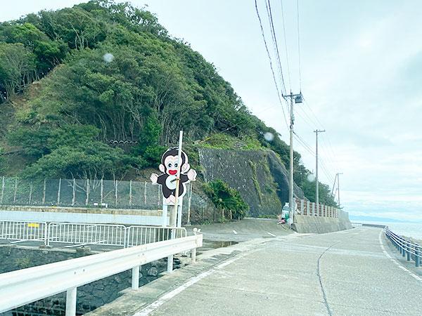 淡路島モンキーセンター