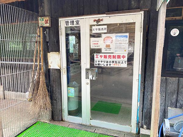 淡路島モンキーセンターのエサやり小屋