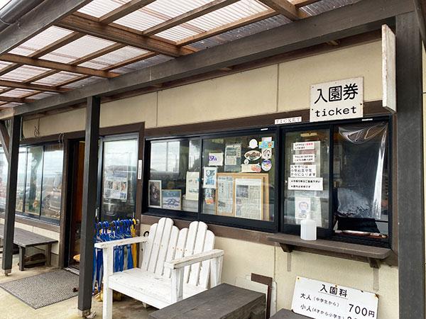淡路島モンキーセンターのチケット売り場