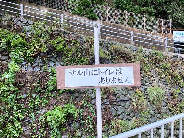サル山にはトイレはありませんの看板