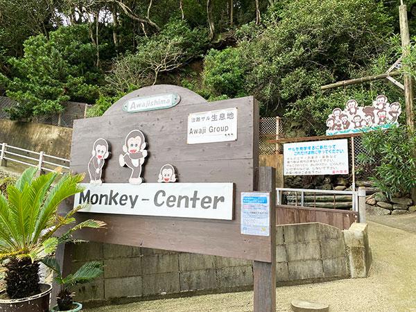 淡路島モンキーセンターの入り口