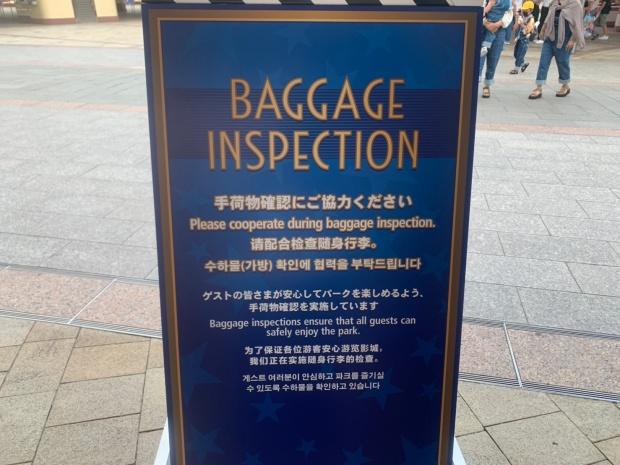 USJの手荷物検査の看板