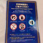 USJの手荷物検査の説明書